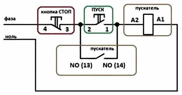 Схема подключения пускателя 7