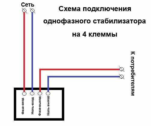 Подключение стабилизатора 6