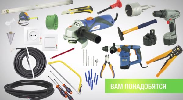 Инструменты и материалы для монтажа проводки